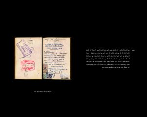Scanograms #2, Government of Palestine, Passport, El Monayer Family, before 1948, by Dor Guez